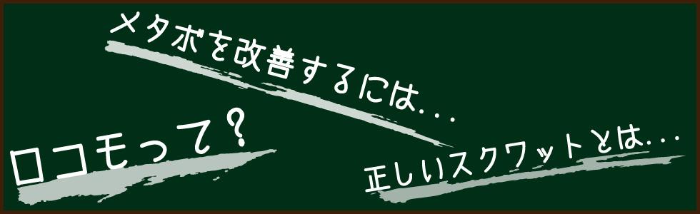 exercise_school