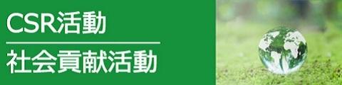 CSR(社会貢献活動)