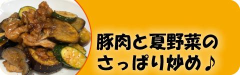 豚肉と夏野菜