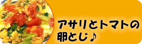 アサリとトマト
