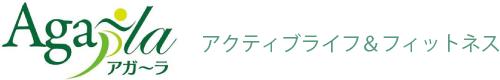 メディカルフィットネス・アガーラ