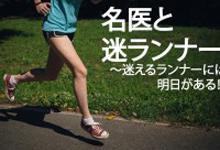 名医と迷ランナー第22話