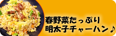 春野菜明太子チャーハン