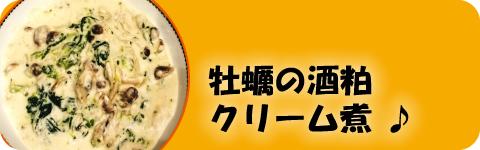 牡蠣と酒粕