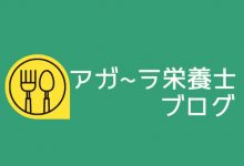 栄養サポート ~兵庫ブルーサンダーズ女子2021~