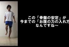アガ~ラアクティブTube第三弾「体幹トレーニングの基礎」
