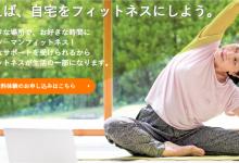 オンラインフィットネス「アガ~ラオンライン会員」