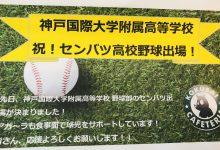 神戸国際大学附属高等学校 野球部 ~祝★第93回センバツ高校野球決定!~