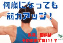 YouTube更新〜筋トレのコツ〜