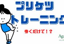 YouTube更新〜プリケツ〜