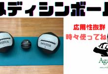 YouTube更新〜メディシンボール〜