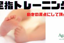 Youtube更新〜足指運動〜