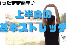 YouTube更新〜座ったまま簡単ストレッチ〜