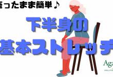 YouTube更新〜座ったまま簡単ストレッチ2〜