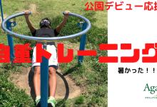 YouTube更新〜公園自重トレーニング〜