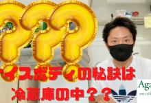 YouTube更新〜ナイスボディの秘訣は冷蔵庫の中に!?〜