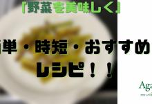 YouTube更新〜アガ〜ラレシピ?野菜✕ごま油の破壊力!〜