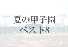 祝!ベスト8 ~神戸国際大学附属高等学校 野球部~